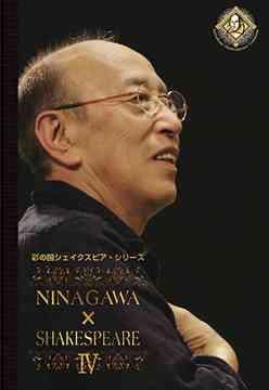 彩の国シェイクスピア・シリーズ NINAGAWA×SHAKESPEARE IV DVD-BOX[DVD] / 舞台