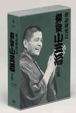 落語研究会 柳家小三治全集[DVD] / 柳家小三治