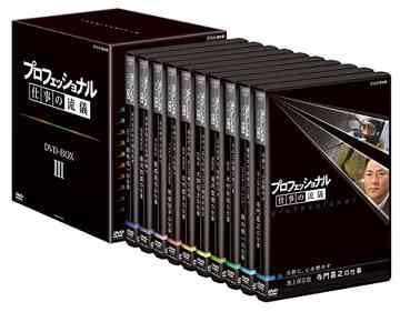 プロフェッショナル 仕事の流儀 第III期 DVD-BOX[DVD] / ドキュメンタリー