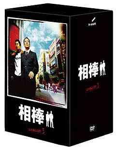 相棒 season 3 DVD-BOX I[DVD] / TVドラマ