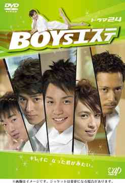 BOYSエステ DVD-BOX[DVD] / TVドラマ