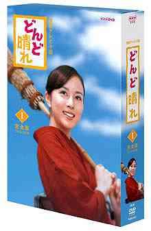 どんど晴れ 完全版 DVD-BOX 1[DVD] / TVドラマ