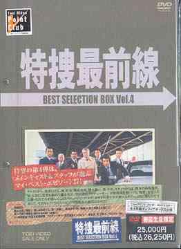 特捜最前線 BEST SELECTION BOX Vol.4 [初回限定生産][DVD] / TVドラマ