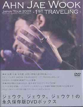 アン・ジェウク ジャパンツアー2007 -1st Traveling- DVD[DVD] / アン・ジェウク