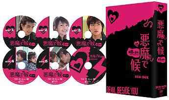 悪魔で候 ~悪魔在身邊~ DVD-BOX[DVD] / TVドラマ