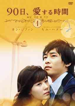 90日、愛する時間 DVD-BOX 1[DVD] / TVドラマ