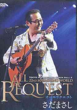 まさしんぐ WORLDコンサート2007~オールリクエスト~[DVD] / さだまさし