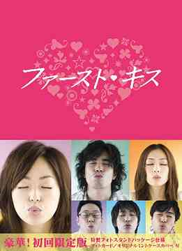 ファースト・キス DVD-BOX[DVD] / TVドラマ
