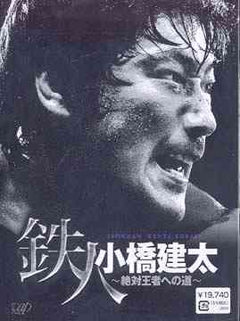 Pro-Wrestling NOAH 鉄人 小橋健太~絶対王者への道~ DVD-BOX[DVD] / プロレス(NOAH)
