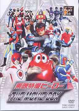 【使い勝手の良い】 東映特撮ヒーロー THE MOVIE BOX BOX [初回限定生産]// 特撮 特撮, 彩色堂:fd6e7d49 --- canoncity.azurewebsites.net
