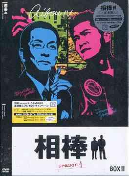 相棒 season 4 DVD-BOX II[DVD] / TVドラマ / ※ゆうメール利用不可