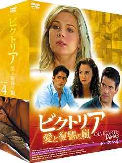 ビクトリア 愛と復讐の嵐 DVD-BOX シーズン4[DVD] / TVドラマ