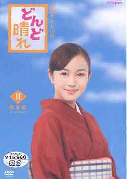 どんど晴れ 完全版 DVD-BOX 2[DVD] / TVドラマ