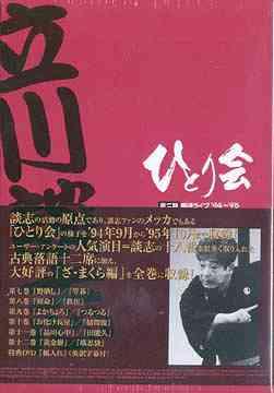 立川談志 ひとり会 第二期 落語ライブ'94~'95 DVD-BOX (第七巻~第十二巻)[DVD] / 立川談志