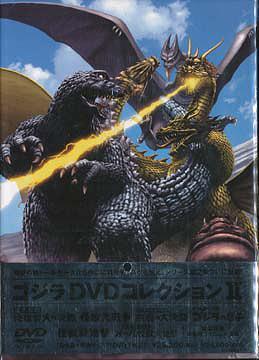 ゴジラ DVD コレクション II / 特撮