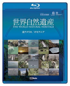 ユネスコ共同制作 世界自然遺産 南アメリカ/オセアニア ブルーレイ版 [Blu-ray] / ドキュメンタリー
