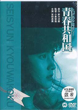 トロピカルミステリー 青春共和国[DVD] / 邦画