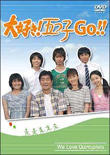 大好き! 五つ子 GO!! / TVドラマ