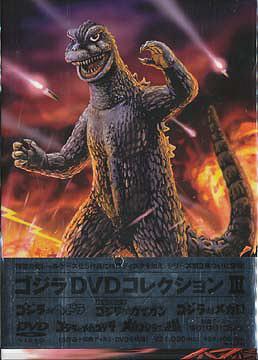ゴジラ DVD コレクション III / 特撮