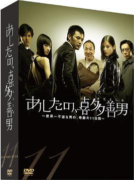 あしたの、喜多善男 ~世界一不運な男の、奇跡の11日間~ DVD-BOX / TVドラマ