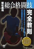 植松直哉 総合格闘技完全教則 DVD-BOX[DVD] / 格闘技