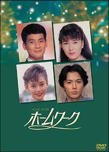 ホームワーク[DVD] / TVドラマ