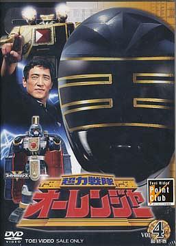 超力戦隊オーレンジャー VOL.4 / 特撮