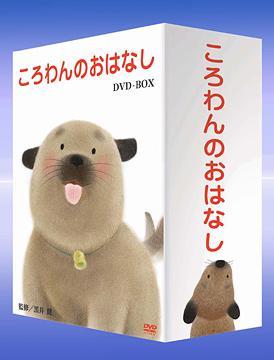 ころわんのおはなし DVD-BOX / キッズ