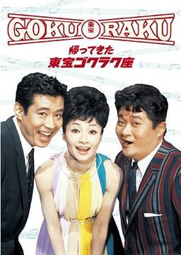 帰ってきた東宝ゴクラク座[DVD] / 邦画