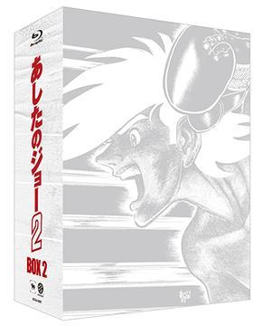 あしたのジョー2 Blu-ray Disc BOX 2 [Blu-ray] / アニメ