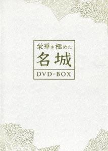 栄華を極めた名城[DVD] / 趣味教養