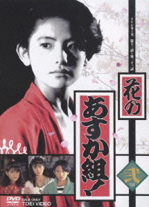 花のあすか組! 弐 〈完〉[DVD] / TVドラマ