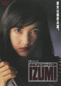 少女コマンドー IZUMI[DVD] / TVドラマ