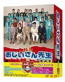 おじいさん先生 熱闘篇 DVD-BOX[DVD] / TVドラマ