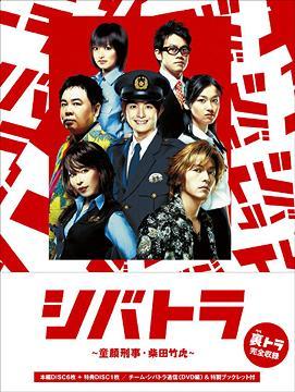 シバトラ ~童顔刑事・柴田竹虎~ DVD-BOX / TVドラマ