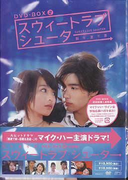 スウィートラブ・シューター DVD-BOX II / TVドラマ