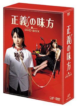 正義の味方 DVD-BOX / TVドラマ