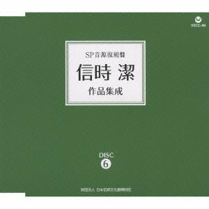 SP音源復刻盤 信時潔作品集成[CD] / 東京音楽学校生徒、他