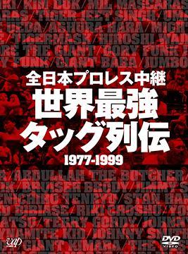 全日本プロレス中継 世界最強タッグ列伝 / プロレス(全日本)