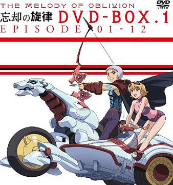 忘却の旋律 DVD-BOX 1 [初回限定生産] / アニメ