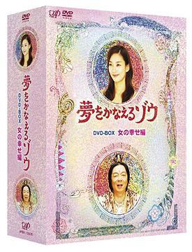 夢をかなえるゾウ DVD-BOX 女の幸せ編 / TVドラマ