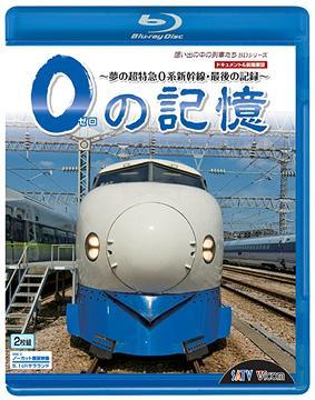 訳あり品送料無料 送料無料選択可 想い出の中の列車たちBDシリーズ 0の記憶 ~夢の超特急0系新幹線 最後の記録~ ドキュメント前面展望 返品交換不可 鉄道 Blu-ray