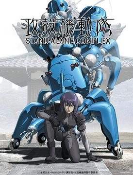 攻殻機動隊 STAND ALONE COMPLEX Blu-ray Disc BOX 1 [Blu-ray] / アニメ