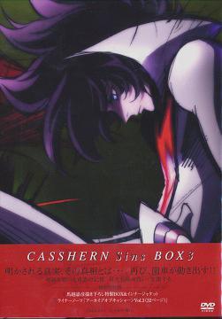 キャシャーンSins DVD 特別装丁BOX3巻 / アニメ