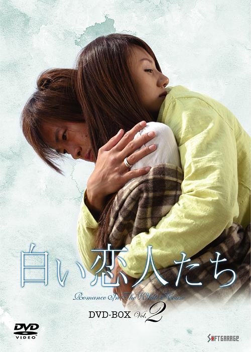 メール便利用不可 白い恋人たち DVD-BOX 公式ショップ 使い勝手の良い Vol.2 TVドラマ