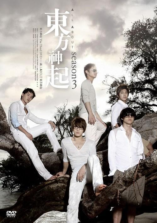 All About 東方神起 Season 3 / 東方神起