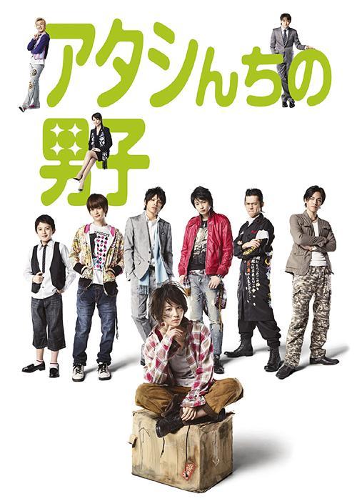 アタシんちの男子 DVD-BOX / TVドラマ