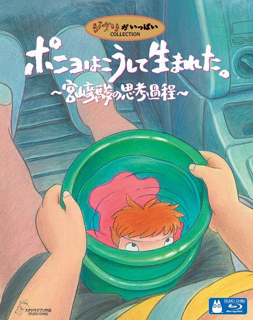 ポニョはこうして生まれた。 ~宮崎駿の思考過程~ [Blu-ray] / ドキュメンタリー