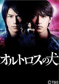 オルトロスの犬 DVD-BOX / TVドラマ