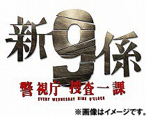 新・警視庁捜査一課9係 DVD-BOX / TVドラマ